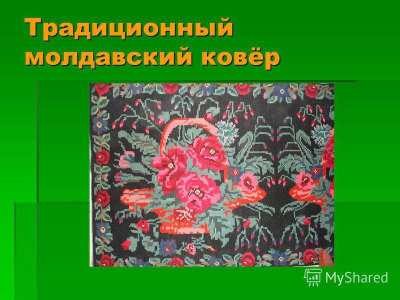 Традиционный молдавский ковёр