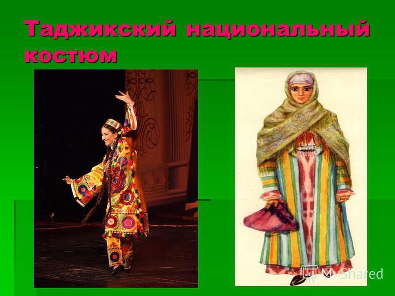 Таджикский национальный костюм
