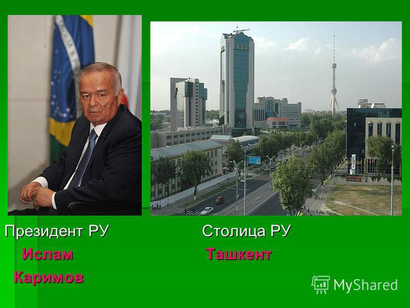 Президент РУ Столица РУ Ислам Ташкент Ислам Ташкент Каримов Каримов