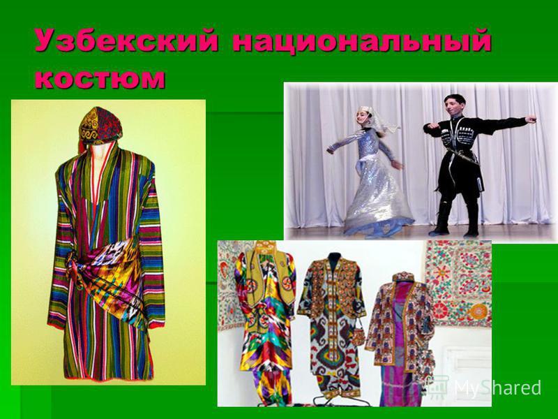 Узбекский национальный костюм