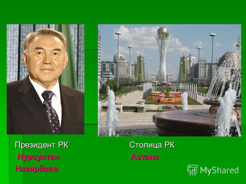 Президент РК Столица РК Нурсултан Астана Нурсултан АстанаНазарбаев