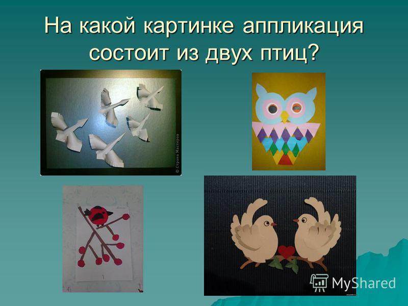 На какой картинке аппликация состоит из двух птиц?