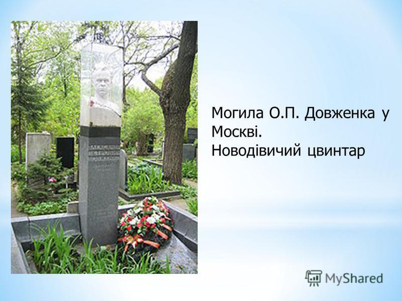 Могила О.П. Довженка у Москві. Новодівичий цвинтар
