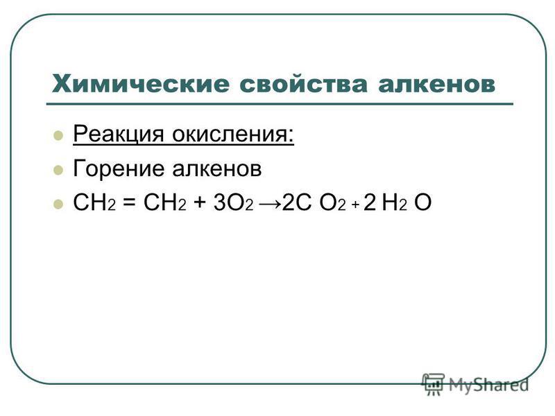 Химические свойства алкенов Реакция окисления: Горение алкенов CH 2 = CH 2 + 3O 22C O 2 + 2 H 2 O