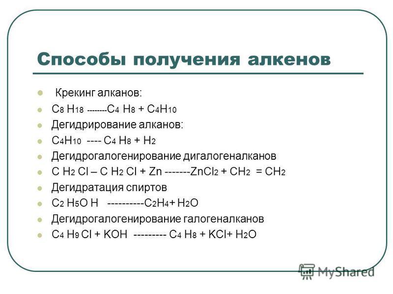 Способы получения алкенов Крекинг алканов: C 8 H 18 -------- C 4 H 8 + C 4 H 10 Дегидрирование алканов: C 4 H 10 ---- C 4 H 8 + H 2 Дегидрогалогенирование дигалогеналканов C H 2 Cl – C H 2 Cl + Zn -------ZnCl 2 + CH 2 = CH 2 Дегидратация спиртов C 2