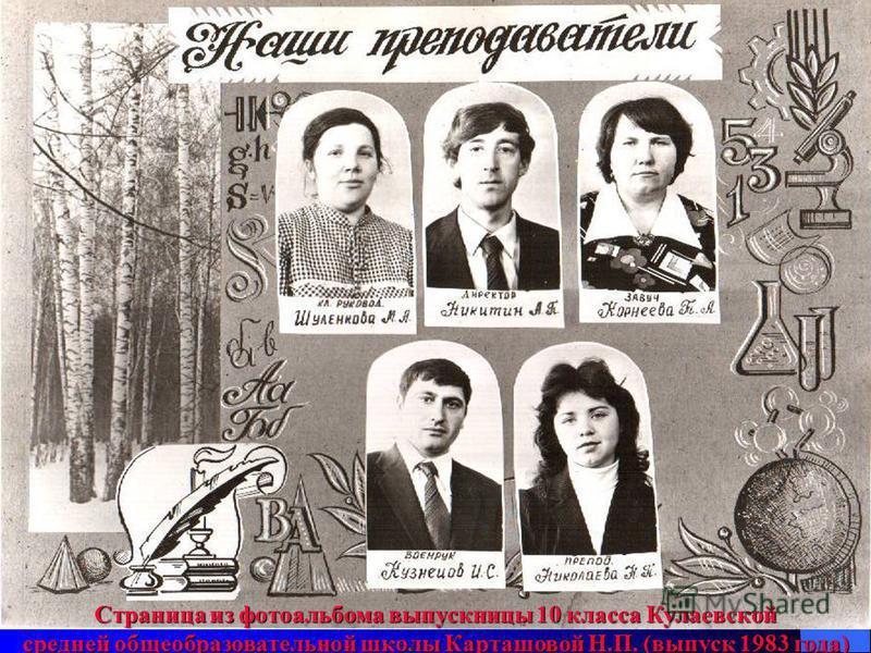 Фотографии двух из шести первых выпускниц Кулаевской СОШ (выпуск 1983 года) и памятный альбом одной из них. Коллектив учителей Кулаевской средней общеобразовательной школы (1981-1983 г.)