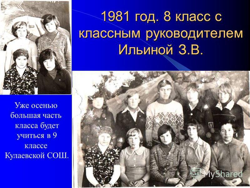 1980 год. 1-3 классы школы с учителями Зариповой Р.Н. (слева) и Жуковой А.Ф.