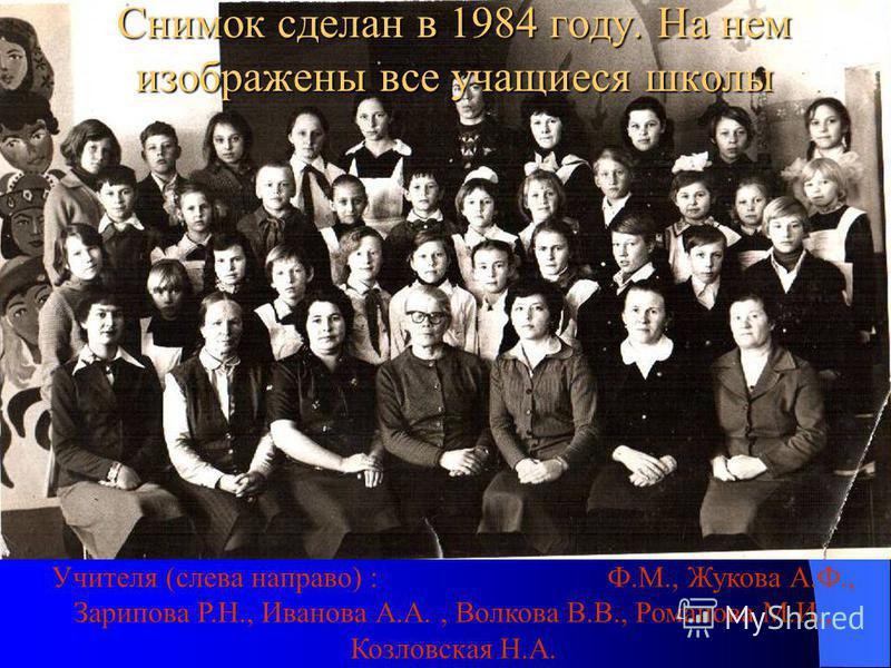1983 год. Общешкольная фотография.