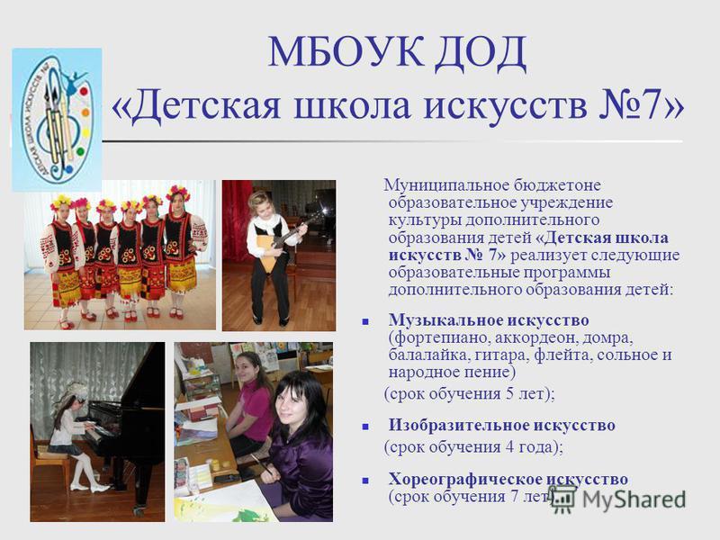 МБОУК ДОД «Детская школа искусств 7» Муниципальное бюджетное образовательное учреждение культуры дополнительного образования детей «Детская школа искусств 7» реализует следующие образовательные программы дополнительного образования детей: Музыкальное