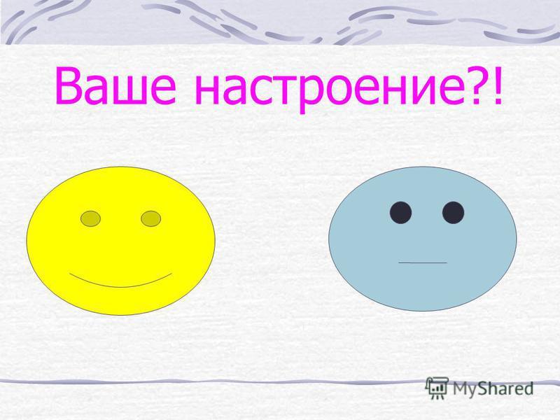Ваше настроение?!