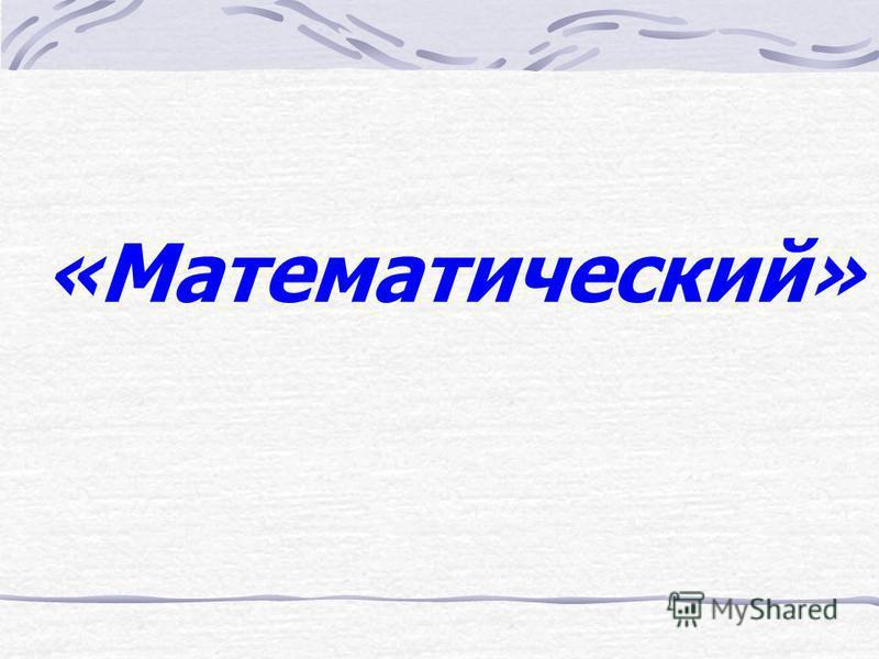 «Математический»