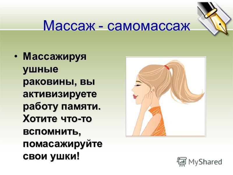 Массаж - самомассаж Массажируя ушные раковины, вы активизируете работу памяти. Хотите что-то вспомнить, помасажируйте свои ушки!Массажируя ушные раковины, вы активизируете работу памяти. Хотите что-то вспомнить, помасажируйте свои ушки!
