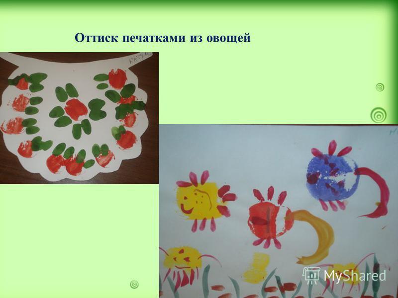 Оттиск печатками из овощей