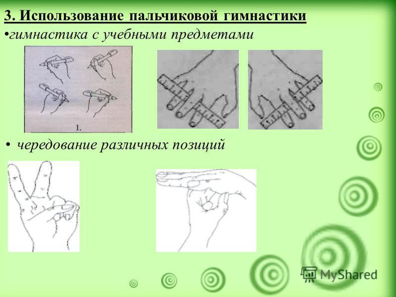 3. Использование пальчиковой гимнастики гимнастика с учебными предметами чередование различных позиций