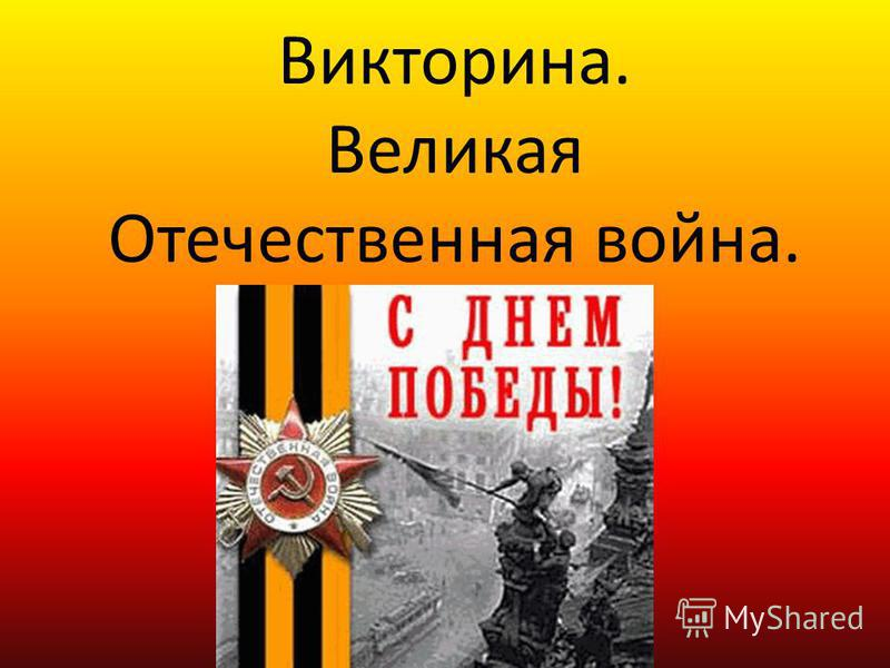 Викторина. Великая Отечественная война.