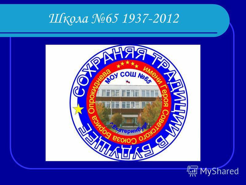 Школа 65 1937-2012
