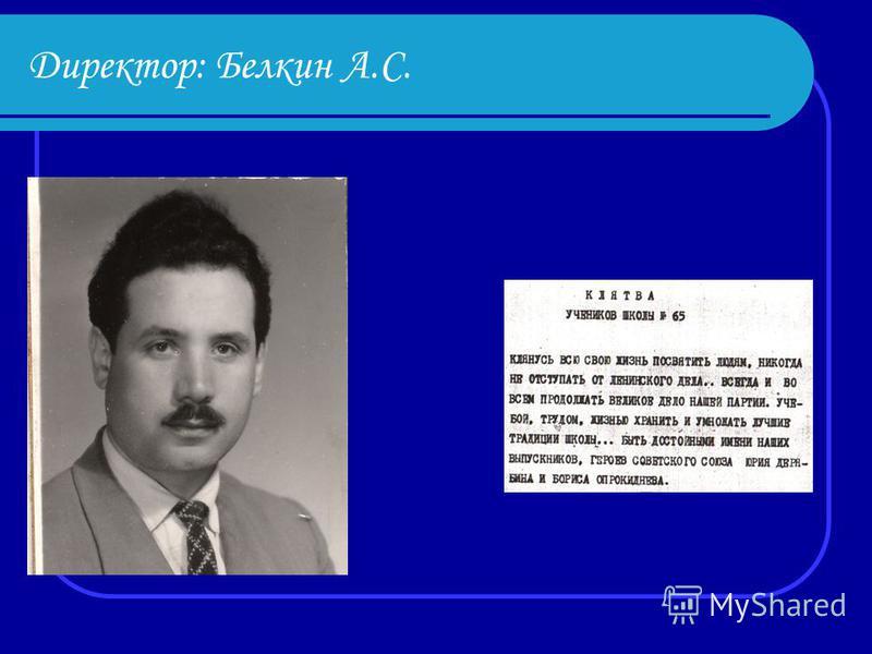 Директор: Белкин А.С.