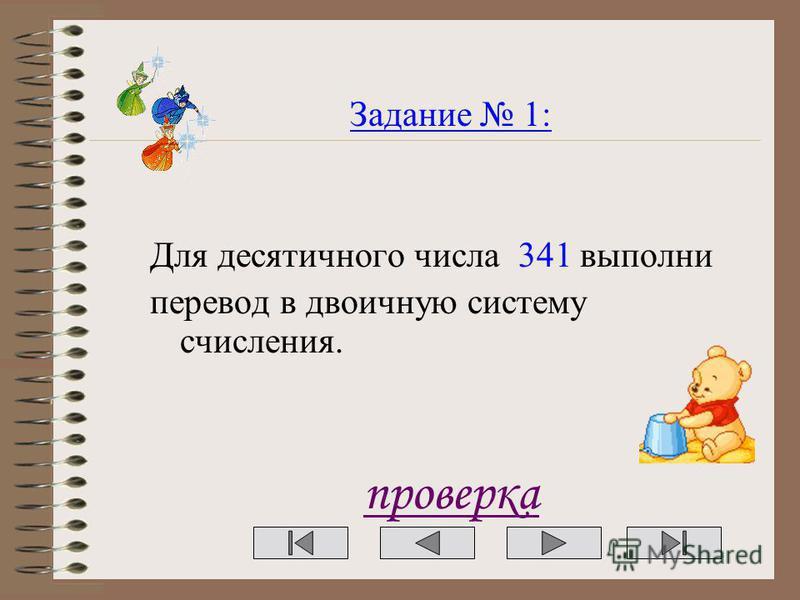 Задание 1: Для десятичного числа 341 выполни перевод в двоичную систему счисления. проверка