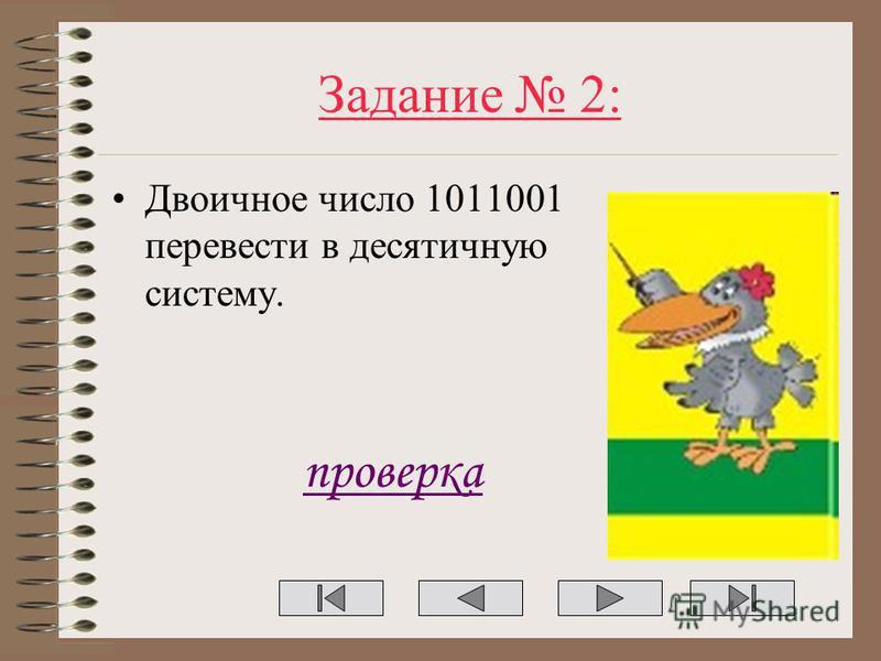Задание 2: Двоичное число 1011001 перевести в десятичную систему. проверка