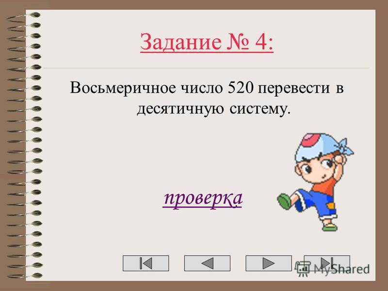 Задание 4: Восьмеричное число 520 перевести в десятичную систему. проверка