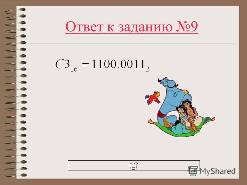 Ответ к заданию 9