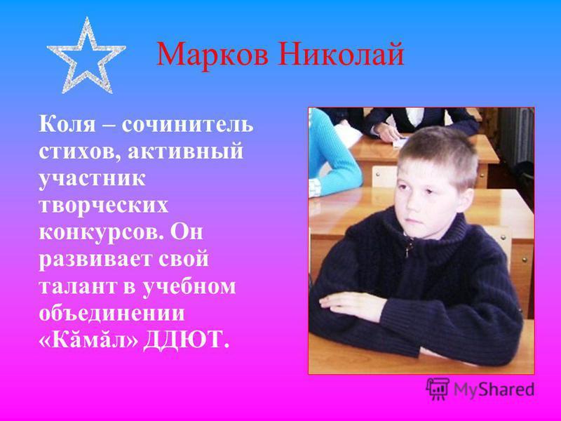 Марков Николай Коля – сочинитель стихов, активный участник творческих конкурсов. Он развивает свой талант в учебном объединении «Кăмăл» ДДЮТ.