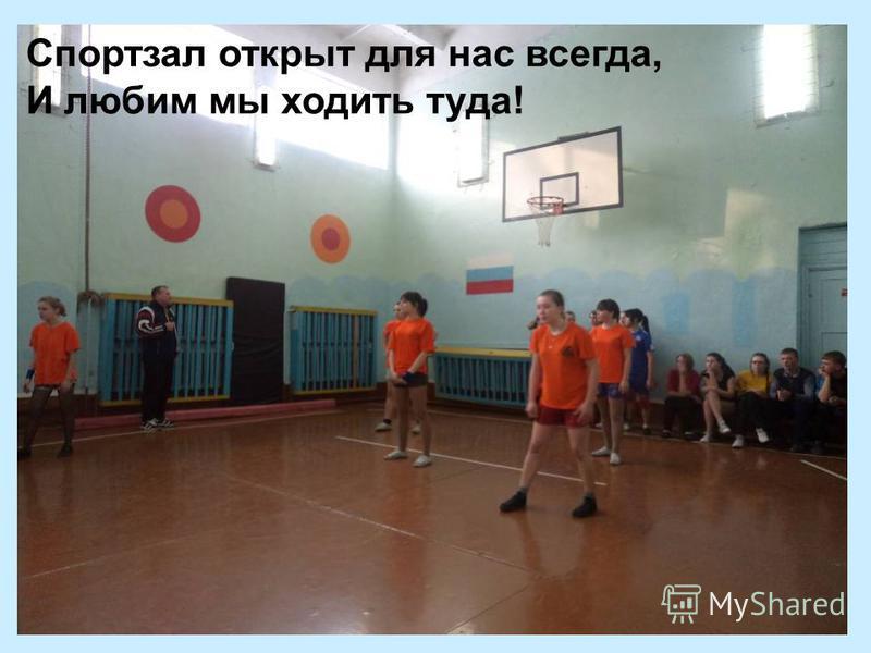 Спортзал открыт для нас всегда, И любим мы ходить туда!