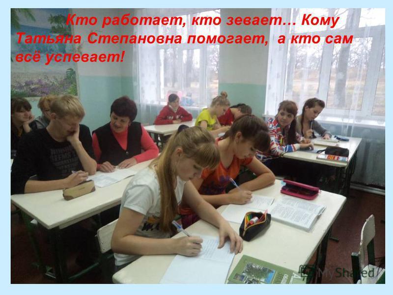 Кто работает, кто зевает… Кому Татьяна Степановна помогает, а кто сам всё успевает!