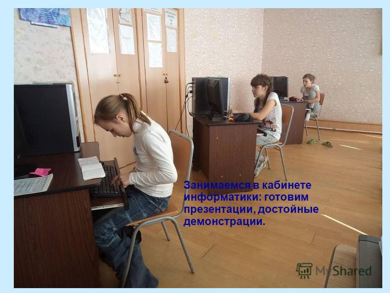 Занимаемся в кабинете информатики: готовим презентации, достойные демонстрации.