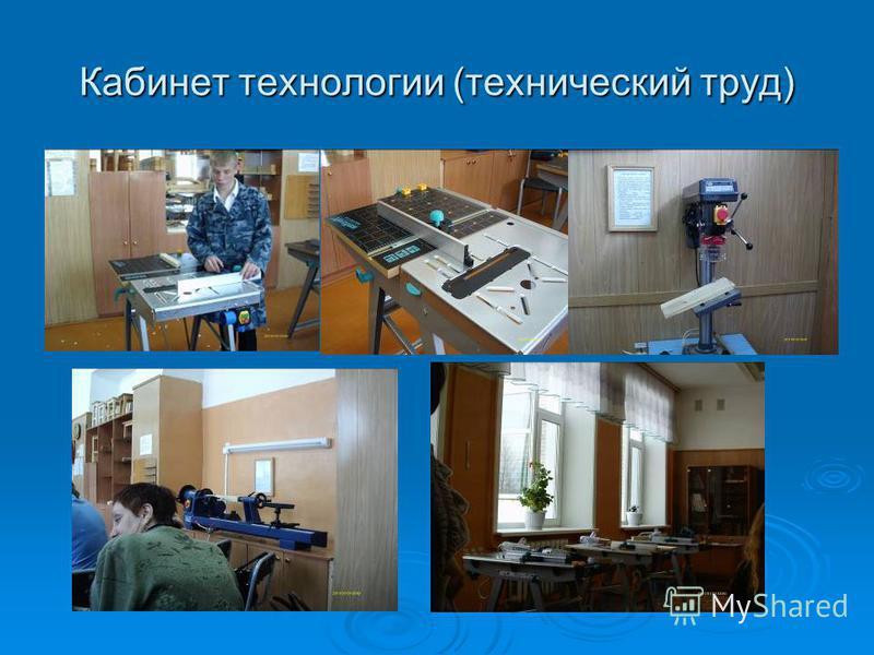 Кабинет технологии (технический труд)