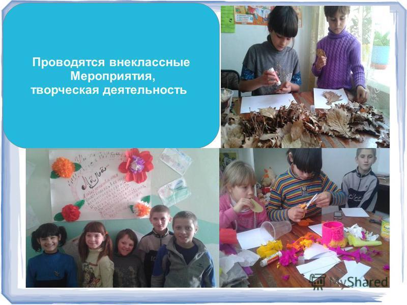 Проводятся внеклассные Мероприятия, творческая деятельность