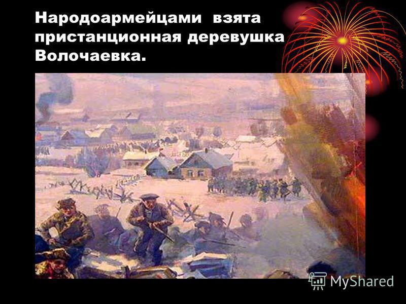 Народоармейцами взята пристанционная деревушка Волочаевка.