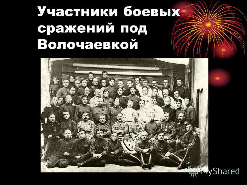 Участники боевых сражений под Волочаевкой