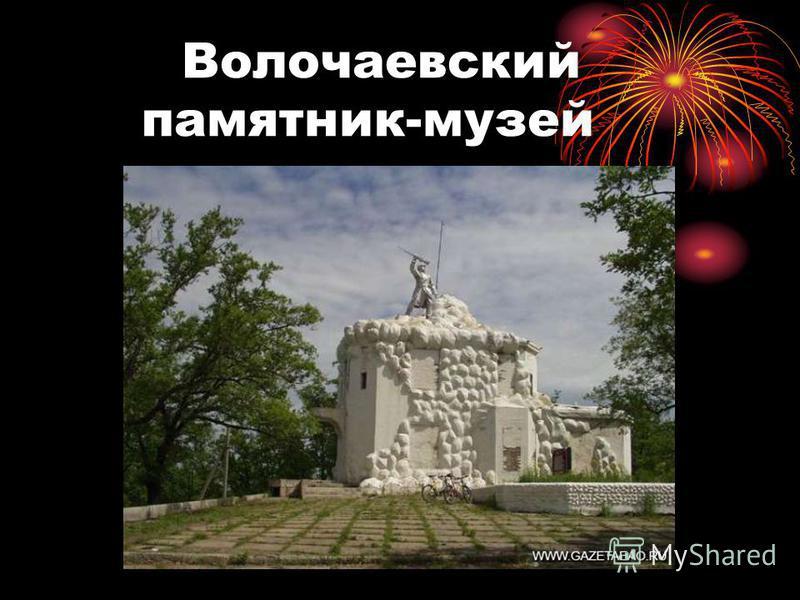 Волочаевский памятник-музей
