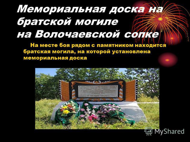 Мемориальная доска на братской могиле на Волочаевской сопке На месте боя рядом с памятником находится братская могила, на которой установлена мемориальная доска
