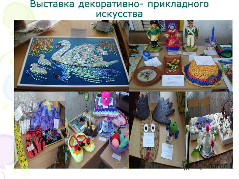 Выставка декоративно- прикладного искусства