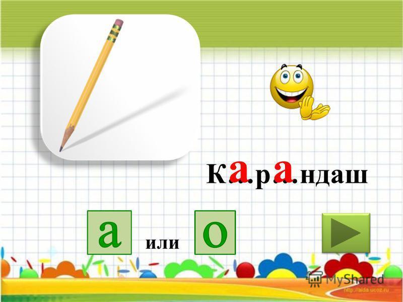 К…р…ндаш или аа