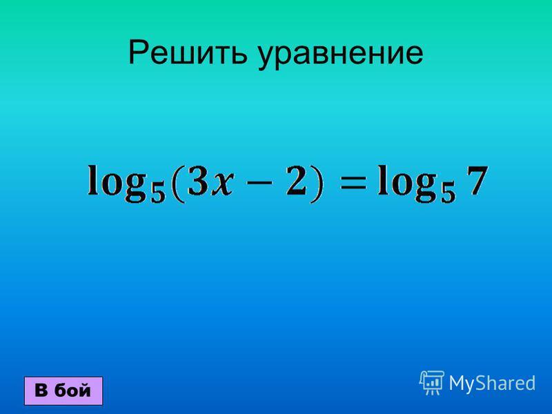 Решить уравнение В бой