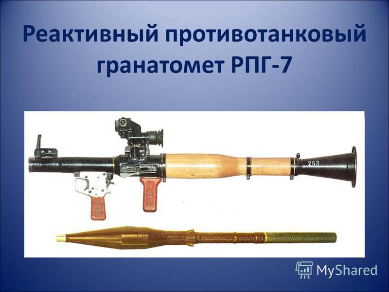 Реактивный противотанковый гранатомет РПГ-7