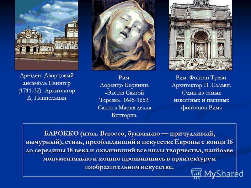 БАРОККО (итал. Barocco, буквально причудливый, вычурный), стиль, преобладавший в искусстве Европы с конца 16 до середины 18 века и охвативший все виды творчества, наиболее монументально и мощно проявившись в архитектуре и изобразительном искусстве. Д