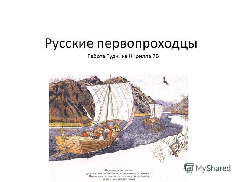 Русские первопроходцы Работа Рудника Кирилла 7В