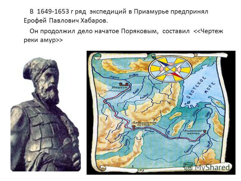 В 1649-1653 г ряд экспедиций в Приамурье предпринял Ерофей Павлoвич Хабаров. Он продолжил дело начатое Поряковым, составил >