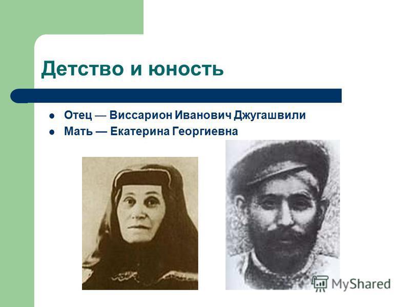 Детство и юность Отец Виссарион Иванович Джугашвили Мать Екатерина Георгиевна