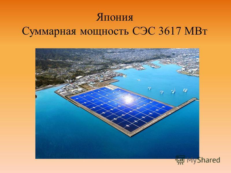 Япония Суммарная мощность СЭС 3617 МВт