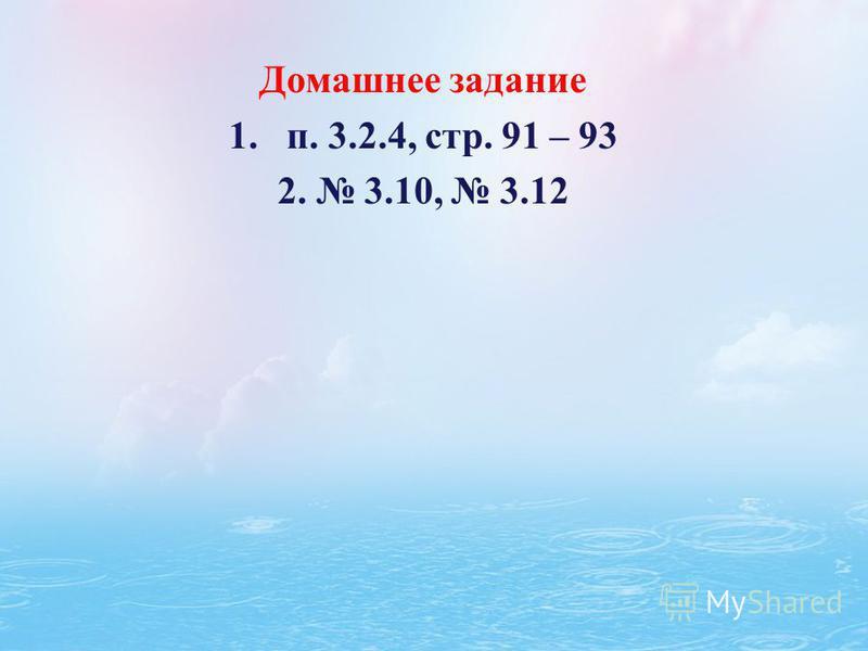 Домашнее задание 1.п. 3.2.4, стр. 91 – 93 2. 3.10, 3.12