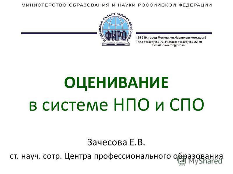 Зачесова Е.В. ст. науч. сотр. Центра профессионального образования ОЦЕНИВАНИЕ в системе НПО и СПО