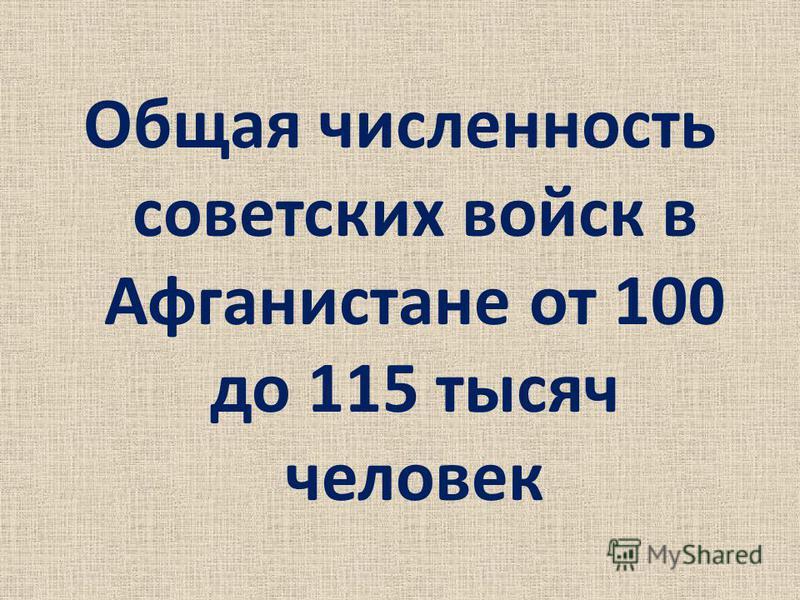 Общая численность советских войск в Афганистане от 100 до 115 тысяч человек