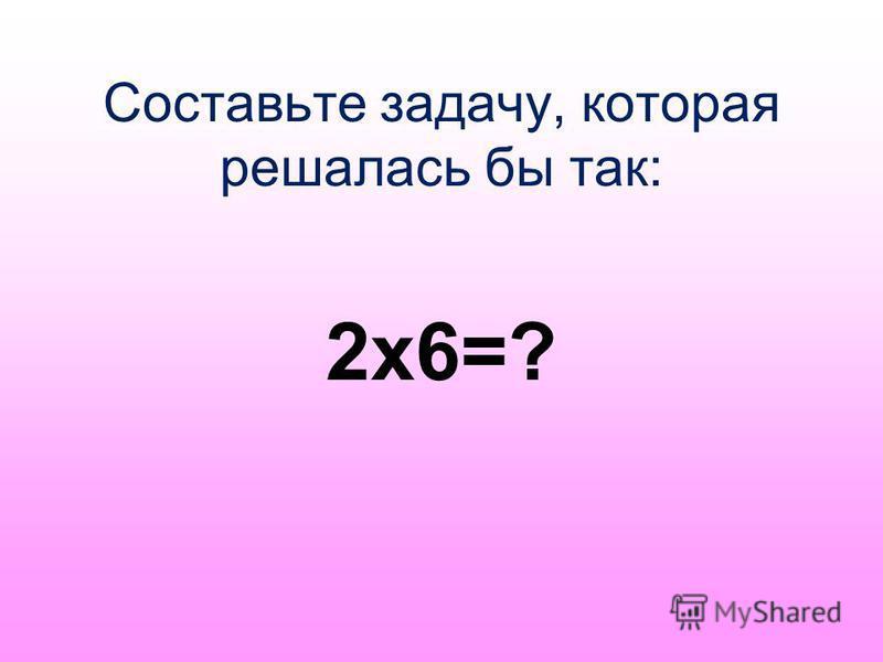Гимнастика для ума Назови фигуру, не маленькую, не оранжевого цвета. Эта фигура не куб и не конус. 1 3 2 4 5