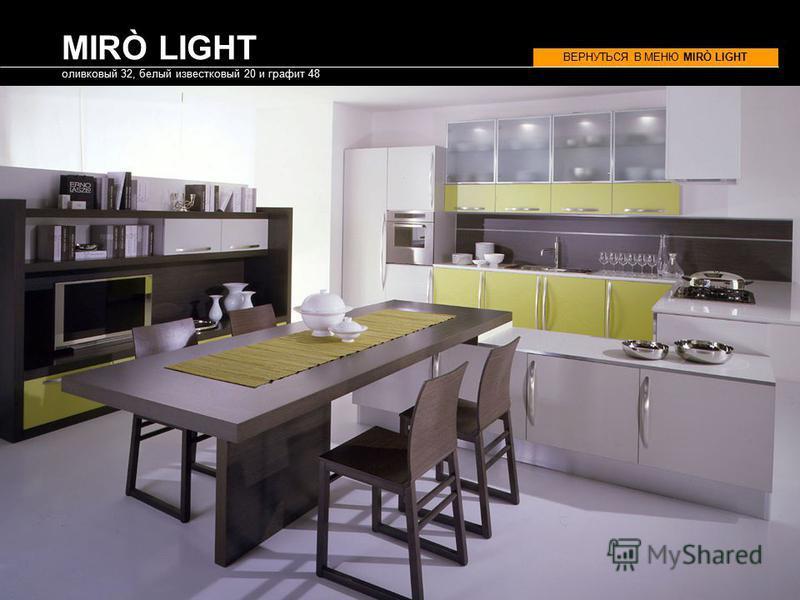ВЕРНУТЬСЯ В МЕНЮ MIRÒ LIGHT оливковый 32, белый известковый 20 и графит 48