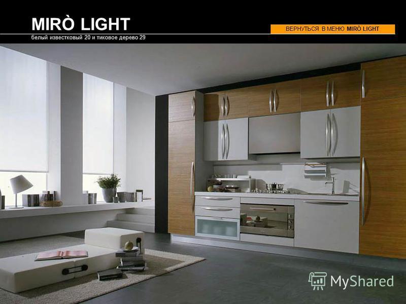 ВЕРНУТЬСЯ В МЕНЮ MIRÒ LIGHT MIRÒ LIGHT белый известковый 20 и тиковое дерево 29